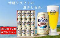 オリオン ザ・ドラフトビール(350ml×12本)ギフトセット*県認定返礼品/オリオンビール*