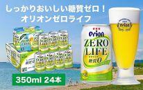 オリオンゼロライフ(350ml×24本)*県認定返礼品/オリオンビール*