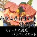 《熊野牛》ステーキ大満足バラエティセット(mf13)6枚