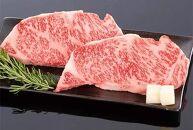《熊野牛》ロースステーキ400g(200g×2枚)
