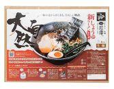 ラーメン札幌一粒庵:(新しょうゆラーメン無化調)お土産生麺(3食エコ包装)
