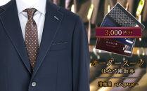 【オーダースーツ清雅屋】スーツ仕立て補助券(3,000円分)