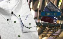 【オーダースーツ清雅屋】シャツ仕立て補助券(3,000円分)