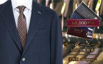 【オーダースーツ清雅屋】スーツ仕立て補助券(60,000円分)