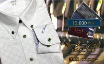 【オーダースーツ清雅屋】シャツ仕立て補助券(15,000円分)