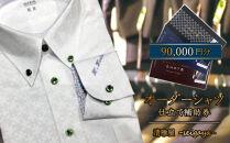 【オーダースーツ清雅屋】シャツ仕立て補助券(90,000円分)