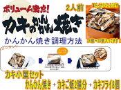 お家でカキ小屋!2人前 焼きカキ!カキフライ!牡蠣ご飯!