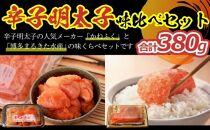 辛子明太子 味くらべセット380g(かねふく上切130g、まるきた水産並切250g)