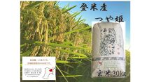 宮城県登米市産つや姫玄米 30㎏