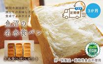 <頒布会>魚沼の名水食パン3本食べ比べ×3か月★卵・乳製品不使用_BR