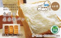 <頒布会>魚沼の名水食パン3本食べ比べ×6か月★卵・乳製品不使用_BR