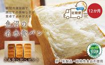 <頒布会>魚沼の名水食パン3本食べ比べ×12か月★卵・乳製品不使用_BR