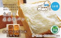 <頒布会>魚沼の名水食パン2本×3か月★卵・乳製品・食品添加物不使用_BR