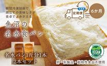 <頒布会>魚沼の名水食パン2本×6か月★卵・乳製品・食品添加物不使用_BR