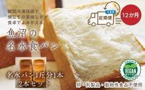 <頒布会>魚沼の名水食パン2本×12か月★卵・乳製品・食品添加物不使用_BR