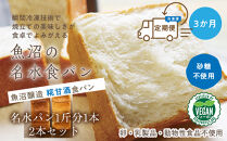 <頒布会>名水食パン(糀甘酒)2本×3か月★卵・乳製品・食品添加物不使用_BR