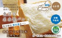 <頒布会>名水食パン(糀甘酒)2本×6か月★卵・乳製品・食品添加物不使用_BR