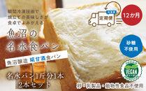 <頒布会>名水食パン(糀甘酒)2本×12か月★卵・乳製品・添加物不使用_BR
