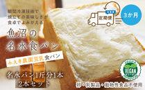 <頒布会>魚沼の名水食パン(ふえき農園豆乳)2本セット×3か月_BR