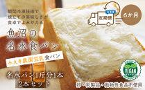 <頒布会>魚沼の名水食パン(ふえき農園豆乳)2本セット×6か月_BR