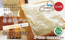 <頒布会>魚沼の名水食パン(ふえき農園豆乳)2本セット×12か月_BR