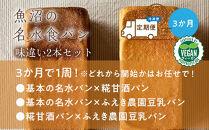 <頒布会>食パン味違い2本セット×3か月★卵・乳製品・食品添加物不使用_BR