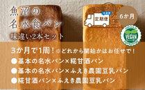 <頒布会>食パン味違い2本セット×6か月★卵・乳製品・食品添加物不使用_BR