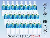 屋久島縄文水500ml×24本入り(2ケース)