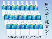 屋久島縄文水500ml×24本入り(1ケース)