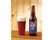 【銚子ビール】銚子の魚に合うクラフトビール銚子エール6本セット