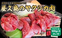 屋久島 ヤクシカ肉セット【焼肉れんが屋特製焼肉タレ付】