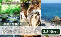 AA002 ~絶景と牡蠣の町~ようこそ!知内町へ☆宿泊クーポン2,500円分