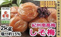 紀州南高梅 しそ梅 2㎏(塩分15%)