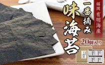 福岡有明海産 一番摘み味海苔20個入り