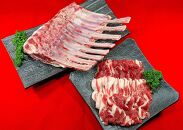 宮城県羊フレンチラック約900g(ブロック/5~6人分)&焼肉用300g(2~2.5人分)
