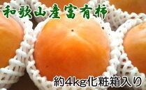 【先行予約・2021年11月上旬~発送】【厳選・産直】和歌山産の富有柿3L・4Lサイズ約4kg(化粧箱入り)