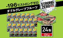 〈サントリー〉-196℃ストロングゼロ【ダブルグレープフルーツ】1ケース