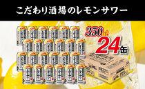 〈サントリー〉こだわり酒場のレモンサワー缶1ケース