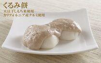 天日干し米のくるみ餅20個(5個入り×2パック×2箱)
