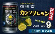檸檬堂 カミソリレモン350ml缶×24本