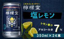 檸檬堂 塩レモン350ml缶×24本