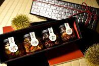 ナッツ・ドライフルーツの蜂蜜漬 峠プレミアム4種セット【萌】【映】【玄】【爛】