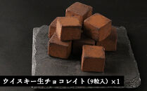 《竹鶴ピュアモルト使用》THENIKKABARクラシックガトーショコラ×ウイスキー生チョコレイト