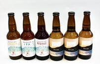 宮島ビール期間限定6本セット