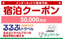 阿蘇市るるぶトラベルプランに使えるふるさと納税宿泊クーポン30,000円分