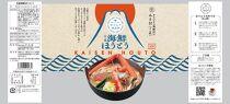 すりだね(辛味)大3個セット+海鮮ほうとう麺(味噌付き)