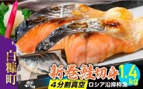 新巻鮭切身4分割真空ロシア沿岸枠漁【1.4kg】