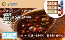 新感覚のスパイス調味料「薑」はじかみ(3個)とカレー(12袋)のセット