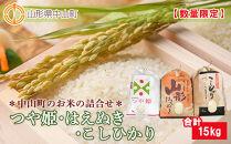 中山町のお米の詰合せ3種セット