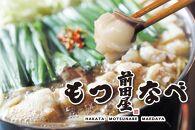 【前田屋】博多もつ鍋(醤油味)4~5人前
